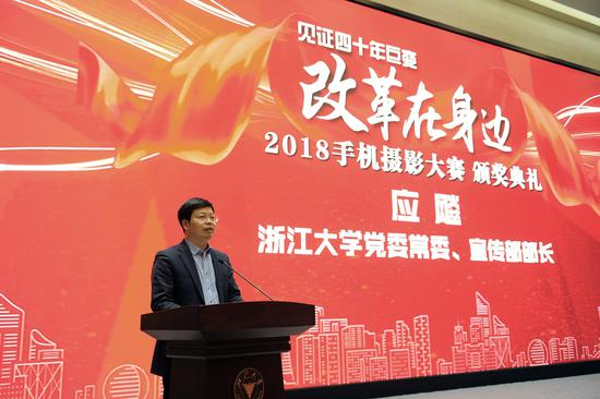 浙江大学党委常委、宣传部长应飚致辞。 王刚 摄