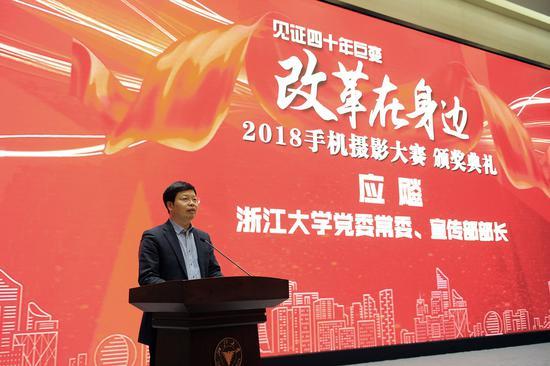 图为:浙江大学党委常委、宣传部部长应飚在致辞。 张茵 摄
