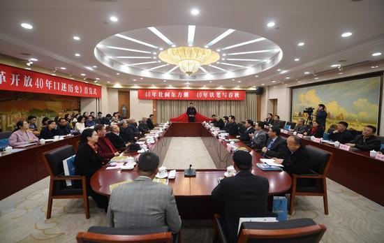 图为:浙江改革开放40周年研讨会在浙江杭州举行。 王刚 摄