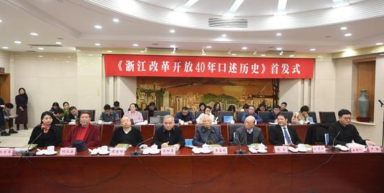 图为:多位嘉宾在聆听原浙江省省长吕祖善发言。 王刚 摄