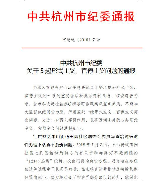 杭州市纪委通报。 杭州市纪委提供