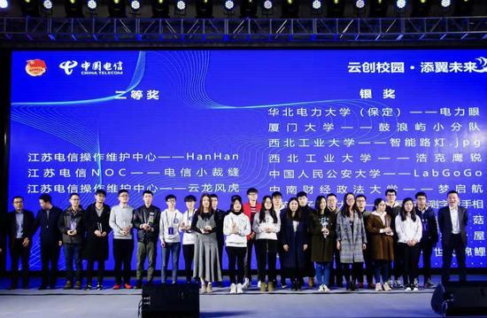 """图为2018年""""创青春""""全国大学生创业大赛""""智慧校园""""主题赛现场。 中国电信供图"""