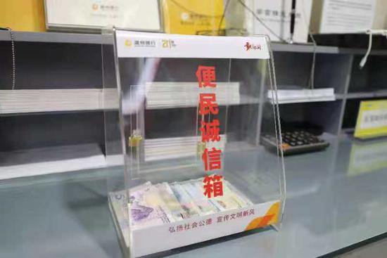 """""""便民诚信箱""""内的零散现金均由温州银行的员工自发募集  温州银行供图"""