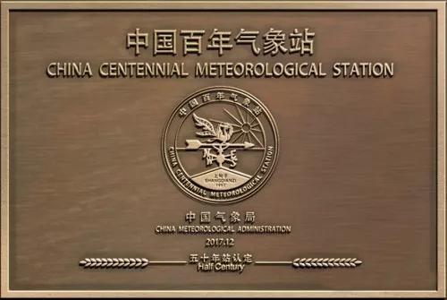 图为:中国百年气象站  台州市宣传部供图