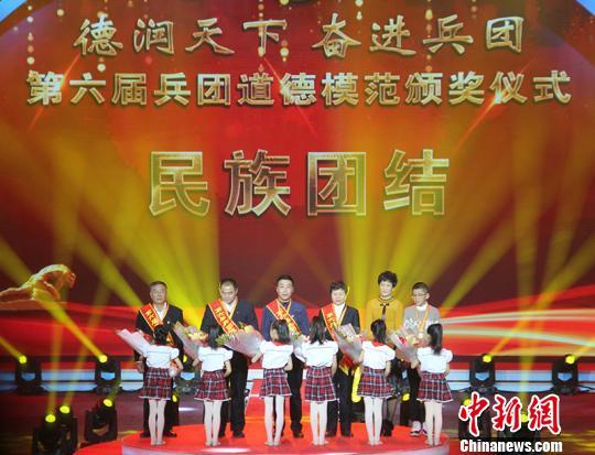 新疆兵团评选表彰来自基层一线20名道德模范