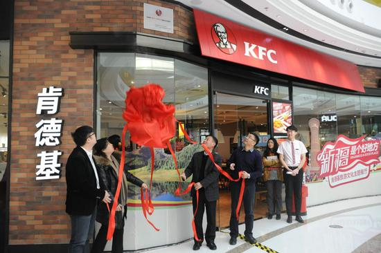 """肯德基""""新疆是个好地方""""旅游文化主题餐厅揭幕"""