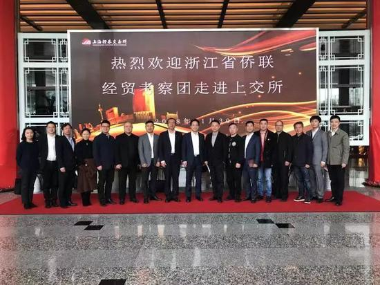 连小敏率侨界青年企业家上海上交所调研考察。 浙江省侨联提供