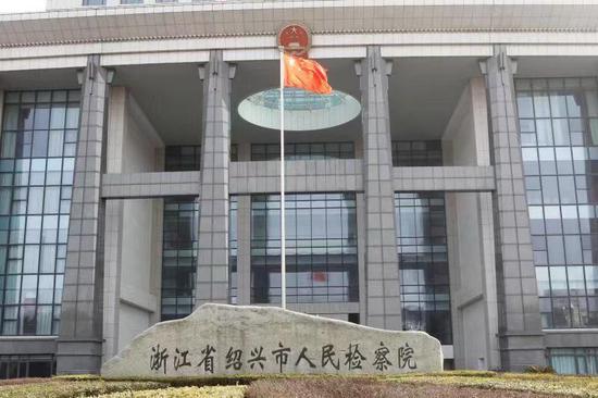 图为绍兴市人民检察院。 该检察院供图