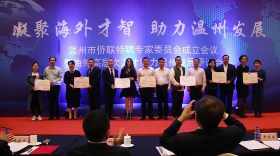 温州市侨联特聘专家委员会成立会议。 浙江省侨联提供