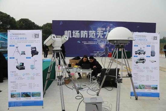 机场防范无人机技术大赛现场。 建德航空小镇供图