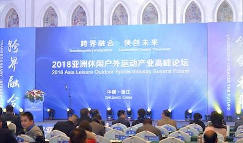 图为亚洲休闲户外产业高峰论坛活动现场 主办方供图