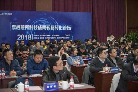 高校院所科技成果转移转化论坛现场。 浙江科技大市场供图