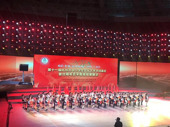 2018年杭州市中小学生文化艺术节闭幕式暨廿周年艺术教育成果展示活动现场。 王题题 摄