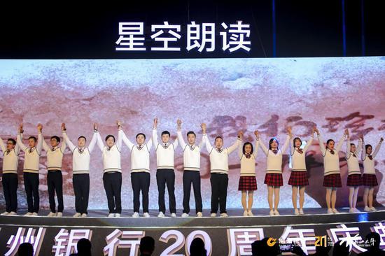 《星空朗读》庆祝改革开放40周年、温州银行20周年行庆朗读会现场  温州银行供图