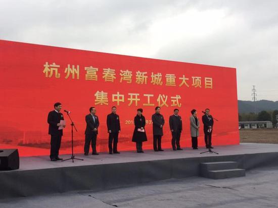 杭州富春湾新城重大项目集中开工。  应欣睿 摄