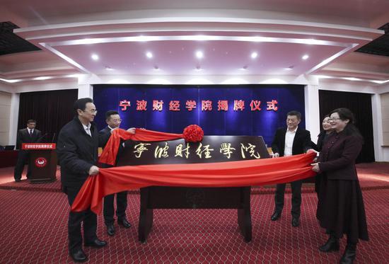 万亚伟(左一)、朱达(左二)、李抱(右三)、孙惠敏(右一)共同为宁波财经学院新校名揭牌。  邱皓琛 摄