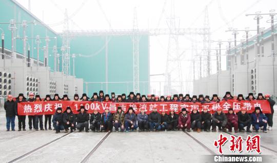 世界最高电压±1100千伏实现工程应用