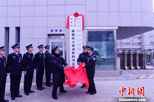新疆出入境边防检查总站隆重举行集体换装仪式