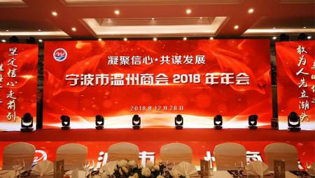 图为宁波市温州商会2018年年会现场。主办方供图
