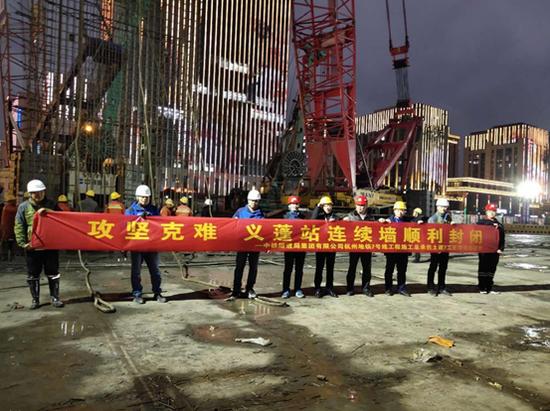 地铁7号线7工区义蓬站最后一幅地连墙完成浇筑 。 中铁隧道局供图