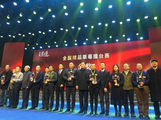 第十七届中国(建德)草莓文化旅游节开幕式现场的颁奖仪式  施杭 摄