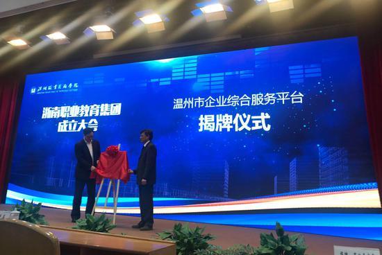 浙南职业教育集团成立大会上,温州企业综合服务平台揭牌仪式。 王题题 摄