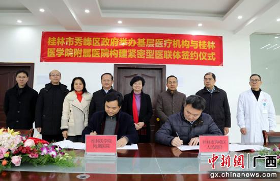 广西:桂林市首批城市社区紧密型医联体在秀峰区成立