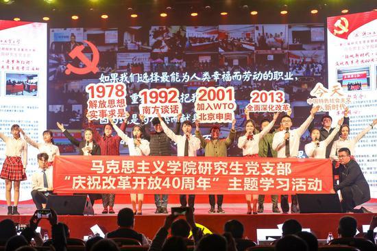 """案例展示二:""""扬帆新时代•逐梦新征程""""——庆祝改革开放40周年主题学习活动。校方提供"""