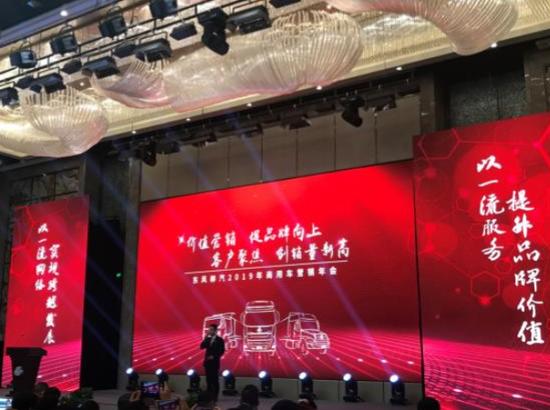 东风柳汽2019年商用车营销年会举行