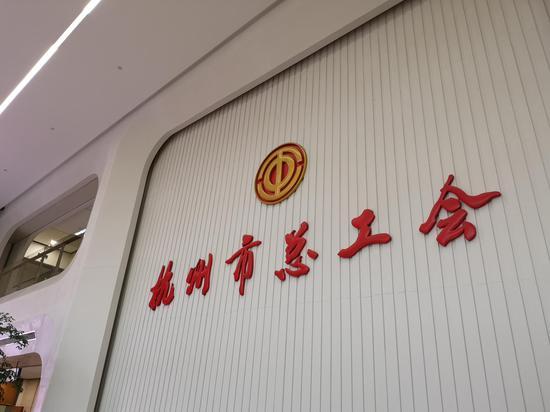 杭州市总工会。张煜欢 摄