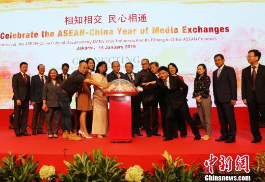 中国—东盟人文交流纪录片《丹行线》印尼篇雅加达发布