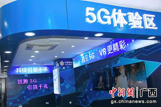 图为中国移动中山中路营业厅5G体验区。