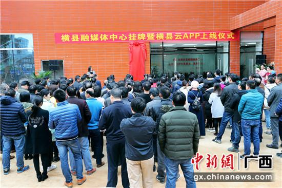 横县融媒体中心挂牌暨横县云APP上线仪式。  余道锋 摄