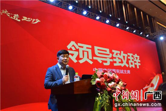 图为中厚集团董事局主席董宪斌讲话。