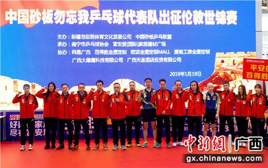 图为中国砂板勿忘我乒乓球代表队在南宁富安居举行出征宣誓,以最强阵容强悍出征世锦赛。