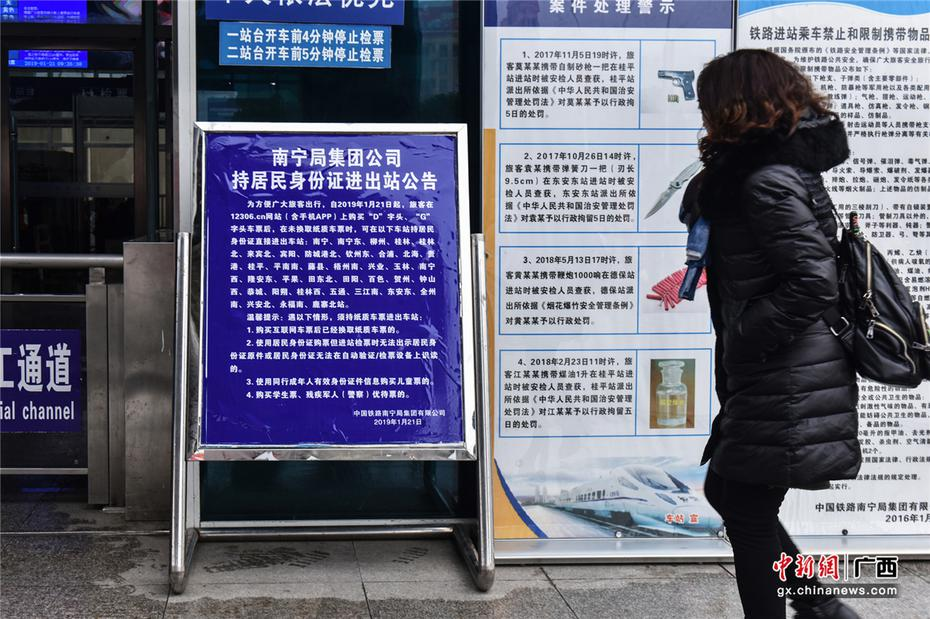 春运首日:刷身份证进站乘动车