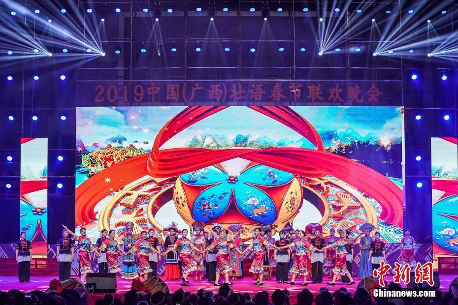 广西举办壮语春节联欢晚会
