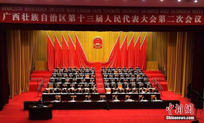 广西十三届人大二次会议在南宁开幕