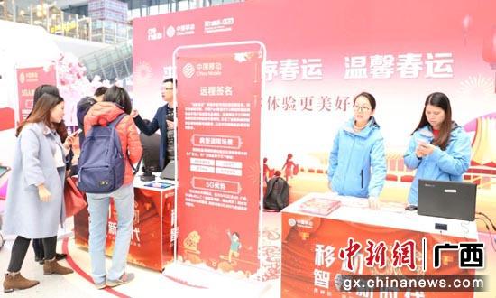 广西移动面向春节返乡乘客推出5G特色体验服务