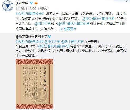 浙江大学官方微信回应杭四中发布的微博截图。 由校方供图