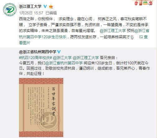 浙江理工大学官方微信回应杭四中发布的微博截图。 由校方供图