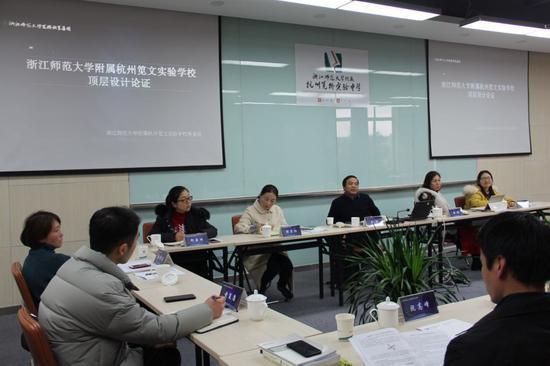 浙江师范大学附属杭州笕文实验学校顶层设计论证会现场。   由校方供图