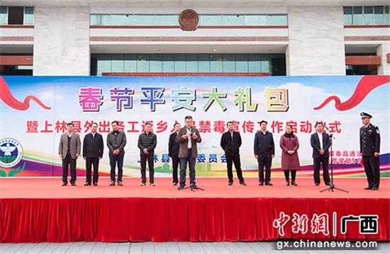 春节平安大礼包暨外出务工返乡人员禁毒宣传启动仪式现场。