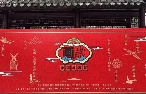 图为古堰画乡新年画春节展 。 主办方供图