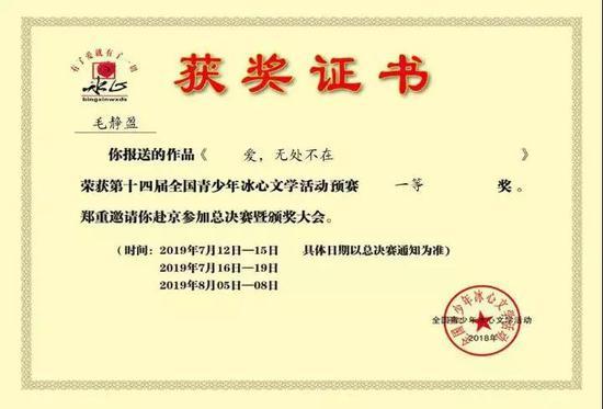 图为获奖证书。 学校提供