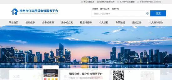 杭州市住房租赁监管服务平台。  郭其钰 摄