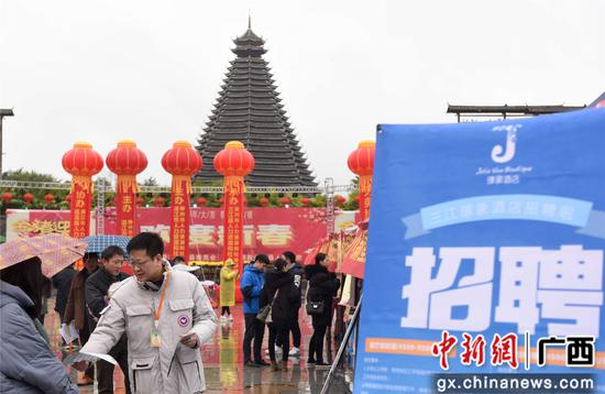 广西三江:就业招聘助脱贫