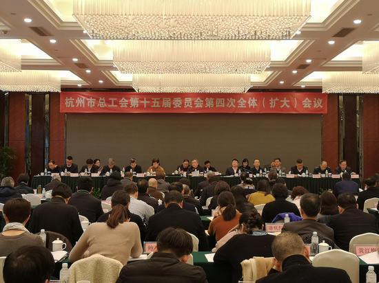 杭州市总工会召开第十五届委员会第四次全体(扩大)会议。张煜欢 摄