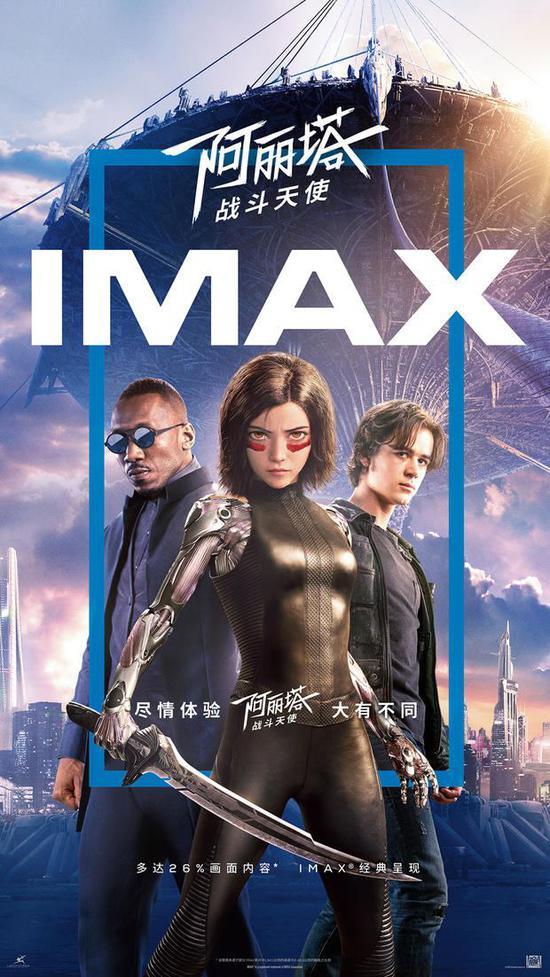 圖為電影海報。 IMAX供圖