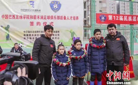 """新疆库尔勒3名""""足球小子""""被中巴国际足球学院选中"""